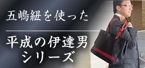 五嶋紐を使った平成の伊達男シリーズ