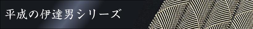 平成の伊達男シリーズ